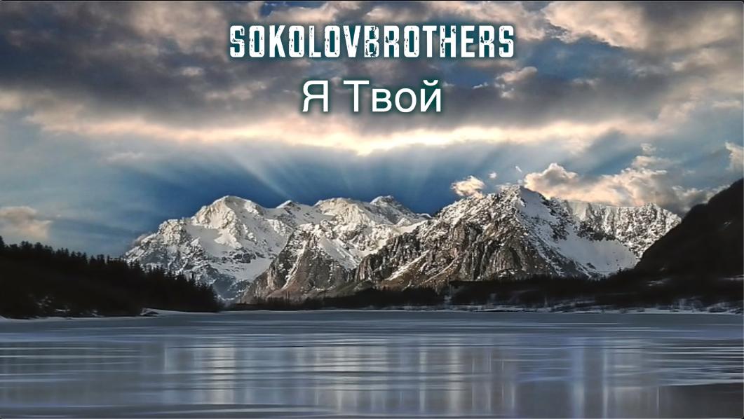 Sokolov - I Am Yours